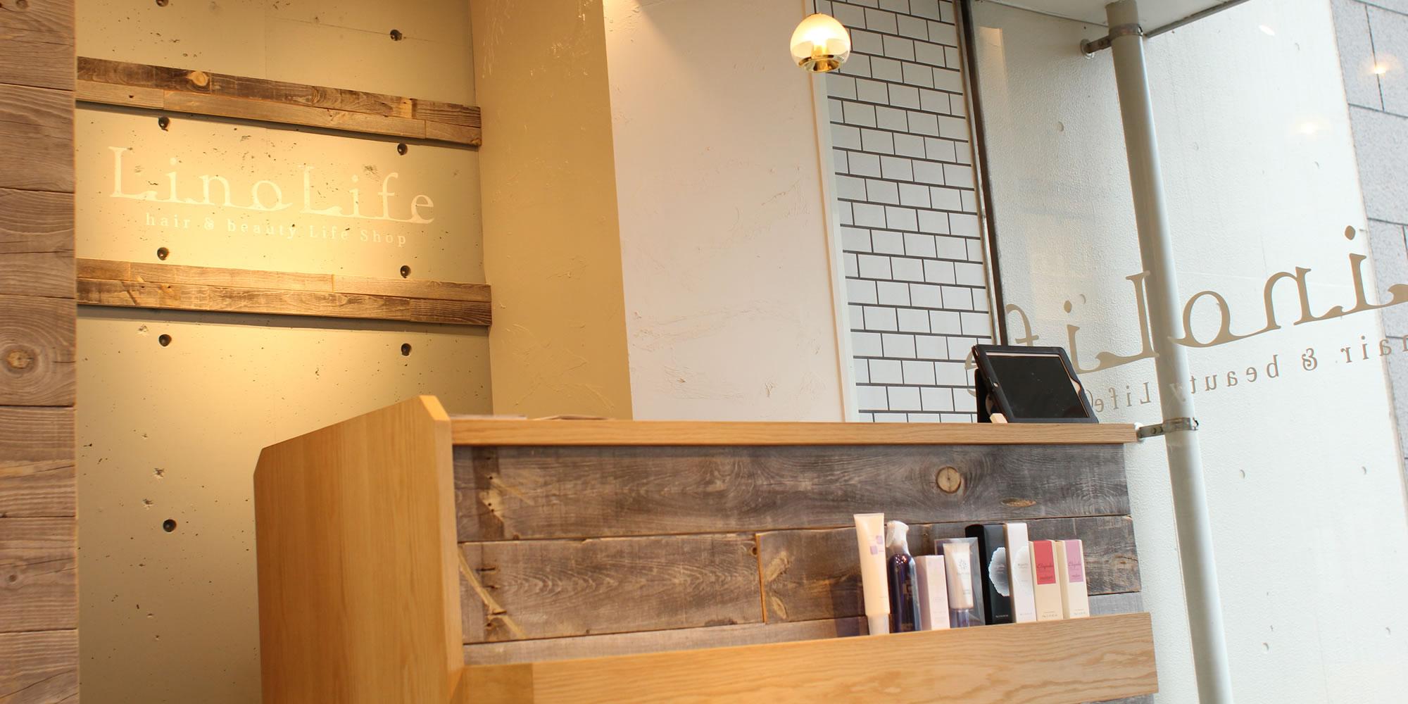 福岡県古賀市の美容室|Lino Life(リノライフ)